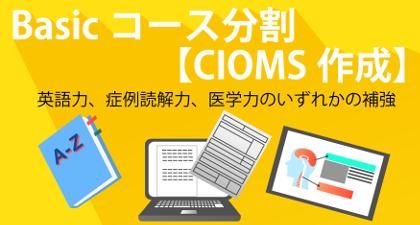 Basicコース分割 【CIOMS作成】