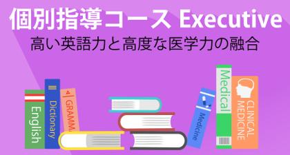 個別指導コース Executive