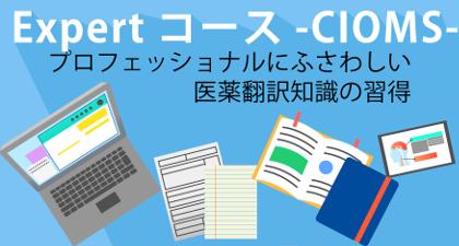 Expertコース -CIOMS-