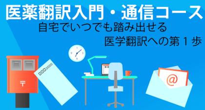 医薬翻訳入門・通信コース