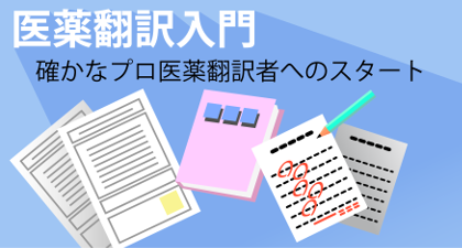 医薬翻訳入門