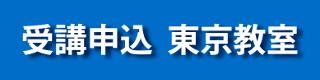 受講申込(東京教室)