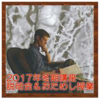 2017年冬期講座開講!