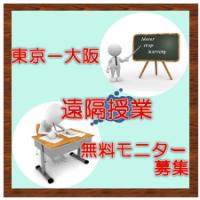 大阪教室 モニター募集