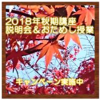 2018年秋期講座 説明会&お試し授業開催