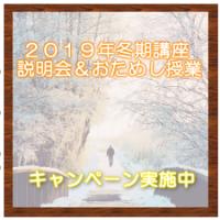 2019年冬期講座 説明会&おためし授業