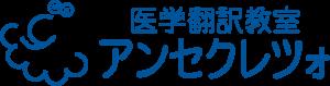 医学翻訳教室アンセクレツォ